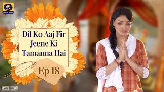 Dil Ko Aaj Fir Jine Ki Tammanna Hai - Ep - #18