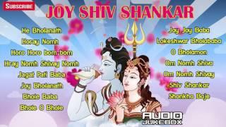 Bengali Devotional Songs 2015 | Shiv Geeti | Stotrom | Jukebox | Joy Shiv Shankar | Meera Audio