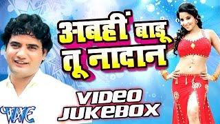 अबही बाड़ू तू नादान - Abahi Badu Tu Nadan - Video JuekeBOX - Ram Sawroop - Bhojpuri  Songs