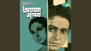 Ogo Bandhu Aamar