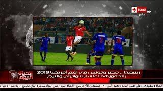 الحياة اليوم | رسميا: مصر تتأهل إلى أمم افريقيا 2019
