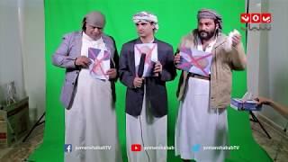 كواليس عاكس خط 6     مع محمد الربع    يمن شباب