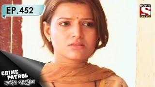 Crime Patrol - ক্রাইম প্যাট্রোল (Bengali) - Ep 452 - Ties That Bind