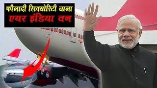 जैसी होगी ट्रंप और मोदी के हवाई दस्ते की सुरक्षा,  मिसाइल डिफेंस सिस्टम से लैस होगा Air India One