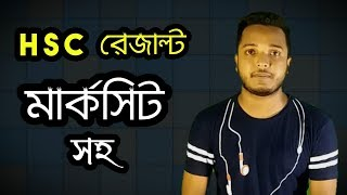 HSC Result Published 2018 || Higher Secondary School Certificate in Bangladesh