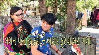 લગન પેલા છોકરી ને બાઇર ફરવા લઈ ગયો || dhaval domadiya