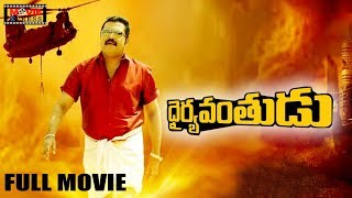 Dhairyavanthudu Telugu Full Movie | Suresh Gopi | Samyuktha Varma | Manoj K Jayan | Movie Express