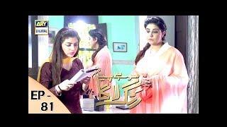 Mohay Piya Rang Laaga - Episode 81 - ARY Digital Drama