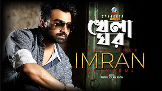 Khela Ghor (খেলা ঘর) by Imran | Eid-ul-Adha Exclusive 2015