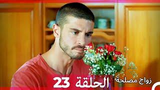 Zawaj Maslaha - الحلقة 23 زواج مصلحة