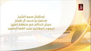 سمو الشيخ طحنون بن محمد آل نهيان يستقبل المهنئين بعيد الفطر السعيد