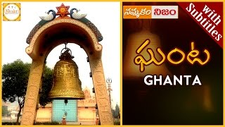 Importance of Ghanta w/subtitles   Temple Bells   Nammakam Nijam   Bhakti