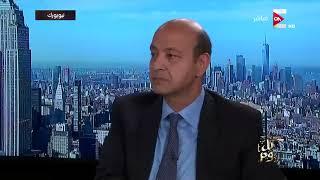 كل يوم - عمرو موسى: مصر تتقدم ببطء وعلينا إلزام بسرعة التقدم والإصلاح