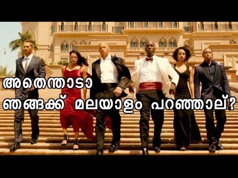 Fast & Furious 7 in Malayalam MashUp Comedy - Malayalam Comedy Video