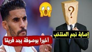 عاجل وصادم نجم المنتخب المغربي يصاب هذه مدة غيابه  - أخيرا بوصوفة يقترب من هذا الدوري