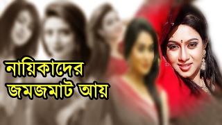 শাবনুর সহ সফল নায়িকাদের আয় শুনলে অবাক হয়ে যাবেন । Shabnur and other Bangla Movie Actresses Income