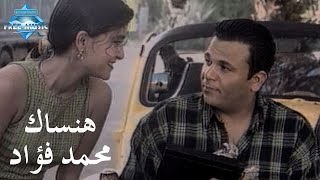 Mohammed Fouad - Hansak (Music Video)   (محمد فؤاد - هنساك (فيديو كليب