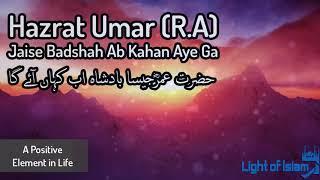 Hazrat umar Jaise Badshah Ab Kahan Ayege - Latest bayan