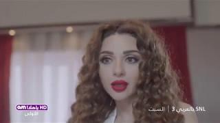 مريام فارس - البوكسر بينور في الضلمة - SNL بالعربي