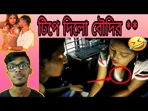Xxx Mp4 টিপে দিলো বৌদির 🔥HOT BENGALI BOUDI ROAST Bongo Sontan Bangla New Funny Video 2018 3gp Sex
