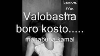 Kobita - Valobasha boro kosto.