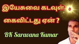 இயேசுவை கடவுள் கைவிட்டது ஏன்? - BK Saravana Kumar Why Jesus cried on the cross