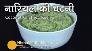 Coconut Chutney Recipe -  Nariyal Chutney Recipe