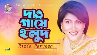 Polash Ft. Rizia - Daw Gaye Holud | Title Song | Bangla Video Song