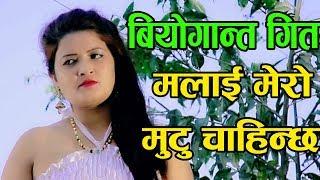 बास्तबिक पीडादायी गित Bachda Samma Ashu Piinchha ll New Nepali Lok Dohori Song 2074
