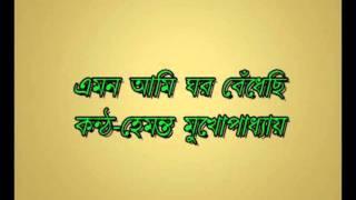 Emon Ami Ghar Bedhechi,Hemanta Mukhopadhyay
