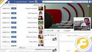 أحصل على العديد من طلبات الصداقة في حسابك على الفيس بوك بمجرد عمل لايك لهذه الصفحة
