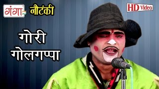 Gori Golgappa   गोरी गोलगप्पा   Bhojpuri Nautanki Nach Programme  