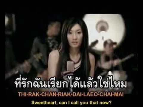 Prik Thai - Thi Rak [Romanization Eng Subs]