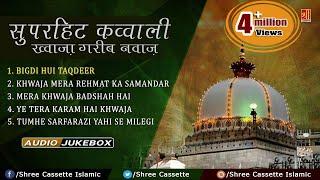 Superhit Qawwali Khwaja Garib Nawaz (Audio Jukebox) | Non Stop Qawwali | Top Qawwali Ajmer Sharif