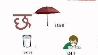 छ (chh) hindi letter