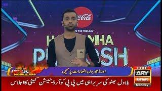 Har Lamha Purjosh | Waseem Badami | 17 June 2019