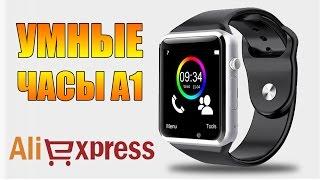УМНЫЕ ЧАСЫ A1 - Smart Watch A1 - АНАЛОГ GT08