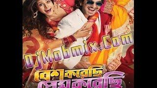 Besh Korechi Prem Korechi 2015 Bengali Movie Online - by Koel Mallick, Jeetendra Madnani