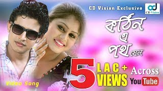 Kothin A Poth Jane | Shuvo | Moumita | S I Tutul | Nancy | Bangla Movie Song | CD Vision