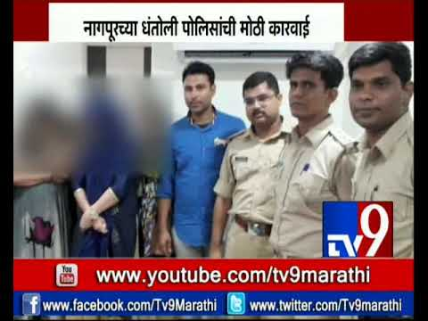 Xxx Mp4 High Profile Sex Racket Busted In Nagpur दोन रशियन मुलींसह परराज्यातील मुलींची सुटका TV9 3gp Sex