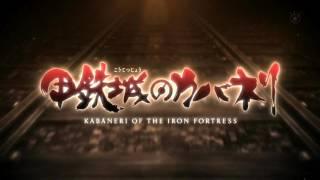 【甲鉄城のカバネリ OP】EGOIST/KABANERI OF THE IRON FORTRESS【歌ってみた】