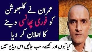 Kulbushan Jadav Ko Imran Khan Ne Saza Suna DI? Peoplive