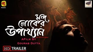 Mondo Loker Upakhyan|Trailer|Bengali Short Film|Shamik Sinha|Imon|Gourab Dutta|Amar Biscope
