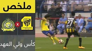 ملخص مباراة النصر والاتحاد في نهائي كأس ولي العهد