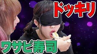 【ドッキリ】目隠し寿司ネタ当てでイタズラしたら大事件に...!【わんばいわん】