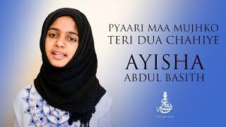 Pyaari Maa mujhko teri dua chahiye - Ayisha Abdul Basith