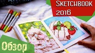 Обзор Скетчбука 2016 (2 часть) / Sketchbook 2016