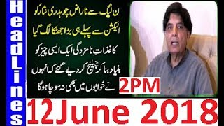 Pakistani News Headlines 2PM 12 June 2018 | Chaudhry Nisar K Khilaf PMLN Nawaz Sharif Ka BAra Hukam