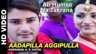 Aadapilla Aggipulla - Ab Humse Na Takrana | Hariharan, K. S. Chitra | Mahesh Babu & Trisha K