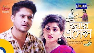 Inner Essance   ইনার এসেন্স    Niloy Alamgir, Kazi Asif, Snigdha Momin   Global TV Drama